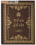 Святое Евангелие. Церковно-славянский язык. Крупный шрифт