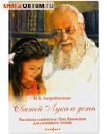 Святой Лука и дети. Н.В. Скоробогатько