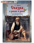 Сказка о рыбаке и рыбке. А.С. Пушкин