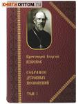 Собрание духовных песнопений. Том 1. Протоиерей Георгий Извеков
