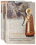 Спасайтесь! Путеводитель по творениям святителя Феофана Затворника в 2-х томах