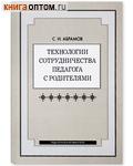 Технологии сотрудничества педагога с родителями. С.И. Абрамов