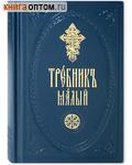Требник малый. Церковно-славянский язык