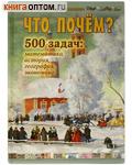 Что почем? 500 задач: математика, история, география, экономика