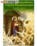 Чудеса преподобного Сергия Радонежского. Рассказы о святом в изложении для детей Елены Пименовой