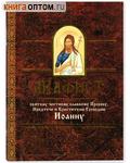 Акафист святому честному славному Пророку, Предтече и Крестителю Господню