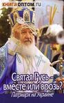 Святая Русь- вместе или врозь? Патриарх на Украине