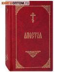Апостол. Карманный формат. Русский шрифт