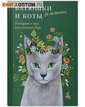 Батюшки и коты (и не только). Истории о тех, кто помнит Рай