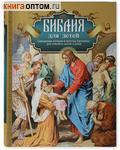 Библия для детей. Священная история в простых рассказах...