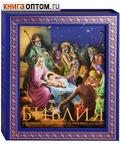 Библия. Книги Священного Писания Ветхого и Нового Завета. С полным циклом иллюстраций Гюстава Доре, впервые в мире воспроизведенных в цвете (в подарочном футляре)