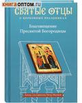 Благовещение Пресвятой Богородицы. Святые отцы о церковных праздниках. Автор-составитель Петр Малков