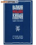 Великий покаянный канон святителя Андрея Критского. Крупный шрифт с переводом на русский язык