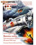 Воины неба. Три воздушных тарана в один день - 28 июня 1941 года. Денил Коваленко
