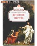 Воскресение Христово. Выпуск №4. Иеромонах Александр (Фаут)
