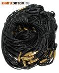 Гайтан черный с замком закруткой. Длина 60см, упаковка 100шт