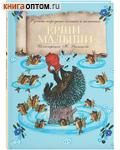 Ерши-малыши. Русские народные песенки и потешки
