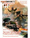 Застава трех Героев Советского Союза. Денис Коваленко