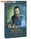 Император Николай II как человек сильной воли. Е.Е.Алферьев
