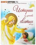 Истории из детства святых. Ксения Соботович и Анна Галковская