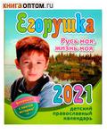 Детский православный календарь «Егорушка» на 2021 г