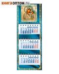 Календарь квартальный Казанская Пресвятая Богородица на 2021 год мини на магните