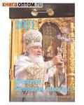 Календарь отрывной  Пресвятая Богородице, спаси нас! на 2020 год