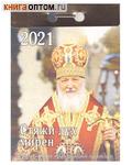 Календарь отрывной Стяжи дух мирен.. на 2021 год