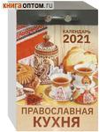 Православный отрывной календарь