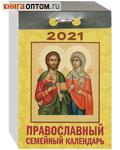Православный семейный отрывной календарь на 2021 год