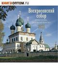 Календарь перекидной Воскресенский собор Романова-Борисоглебска (Тутаева) на 2021 год