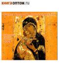Календарь православный перекидной  иконы на 2021 г