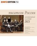 Календарь перекидной Писатели России на 2021 год