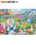 Календарь перекидной Святая Матронушка, помоги на 2021 год