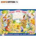 Календарь перекидной Раю мой, раю на 2021 год