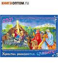 Календарь перекидной Христос рождается, славите! на 2021 год