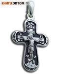 Крест двухсторонний Спаситель - Преподобный Спиридон Тримифунтский, серебро с чернью (средний)