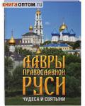 Лавры Православной Руси. Чудеса и святыни