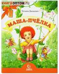 Маша-пчелка. Татьяна Дашкевич