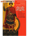 Молебное пение с акафистом святому великомученику, победоносцу и чудотворцу Георгию