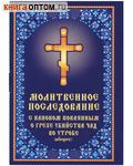 Молитвенное последование с каноном покаянным о грехе убийства чад во утробе (аборте). Карманный формат