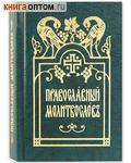 Православный молитвослов. Карманный формат. Церковно-славянский шрифт