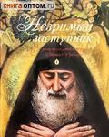 Незримый заступник.Расказы для детей о старце Гаврииле (Ургебадзе)