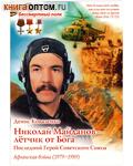 Николай Майданов - летчик от Бога. Последний герой Советского Союза. Денис Коваленко
