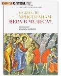 Нужна ли христианам вера в чудеса? Митрополит Иларион (Алфеев)