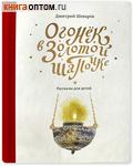 Огонек в золотой шапочке. Рассказы для детей. Дмитрий Шеваров