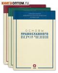 Основы православного вероучения в 3-х книгах
