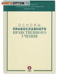 Основы православного нравственного учения