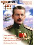 Петр Нестеров. Первый воздушный таран. Денис Коваленко