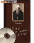 Письма духовным детям. Игумен Никон (Воробьев). С приложением DVD. Составитель  А.И. Осипов